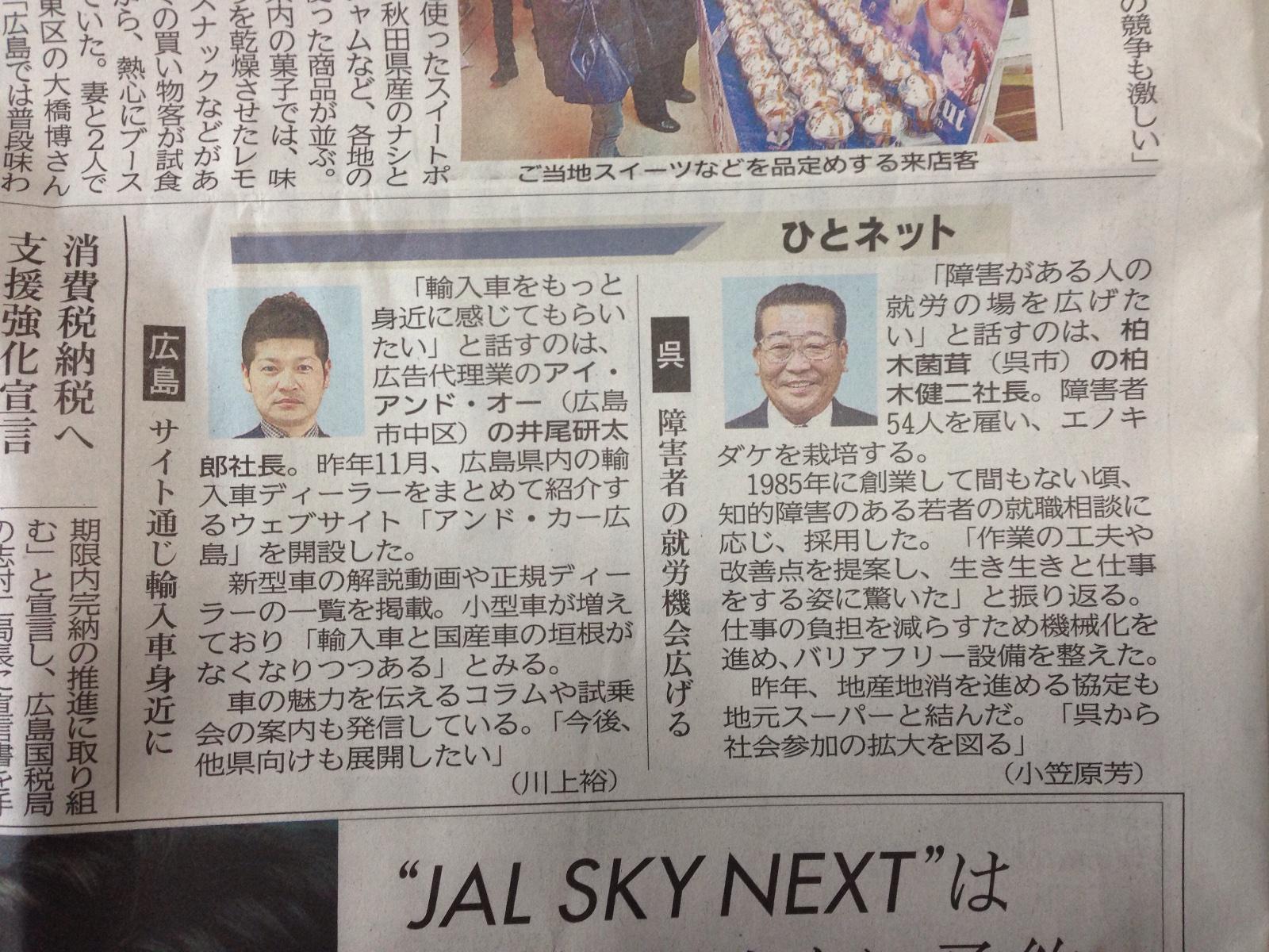 中国新聞でAnd CAR 広島を紹介いただきました。