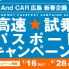 大好評!最新輸入車の高速走行体験会  開催中!!