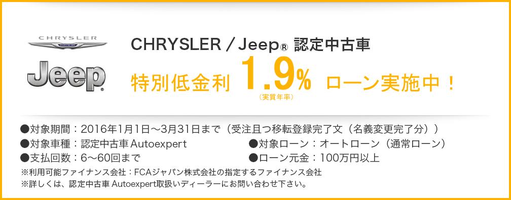 ジープ広島西 認定中古車 特別低金利1.9%