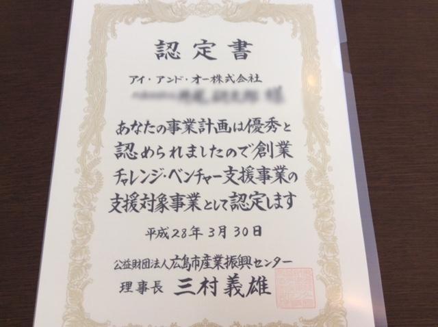 And CAR 広島が、広島市創業チャレンジ・ベンチャー事業に認定されました