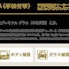 ジープ広島西 FCAプレミアムプラス(車検付帯)