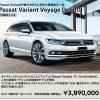 フォルクスワーゲン広島 Passat Variant Voyage Debut!