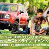 Jeep広島西 Jeepを試す テストドライブキャンペーン