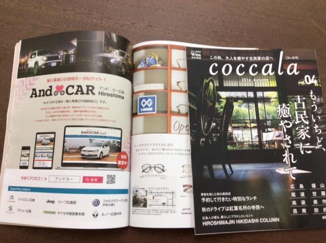 オトナ向け情報紙 coccalaにAnd CAR広島の広告掲載!