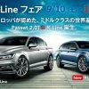 フォルクスワーゲン広島平和大通り New R-Lineフェア9/10.11