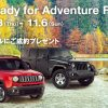 ジープ広島西 Ready for Adventure Fair 11/3-6
