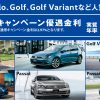 フォルクスワーゲン広島平和大通り POLO GOLFなど人気モデルに キャンペーン金利1.97%