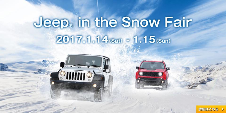 ジープ広島西 アンケートに答えてもらえる Jeep in the Snow Fair