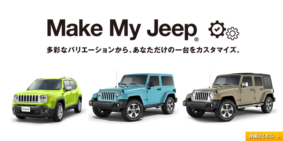 Jeep広島西 Make My Jeep (ボディ/インテリアカラーなどオーダーメイド)