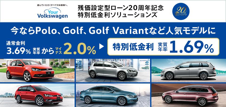 フォルクスワーゲン広島平和大通り 特別低金利1.69%