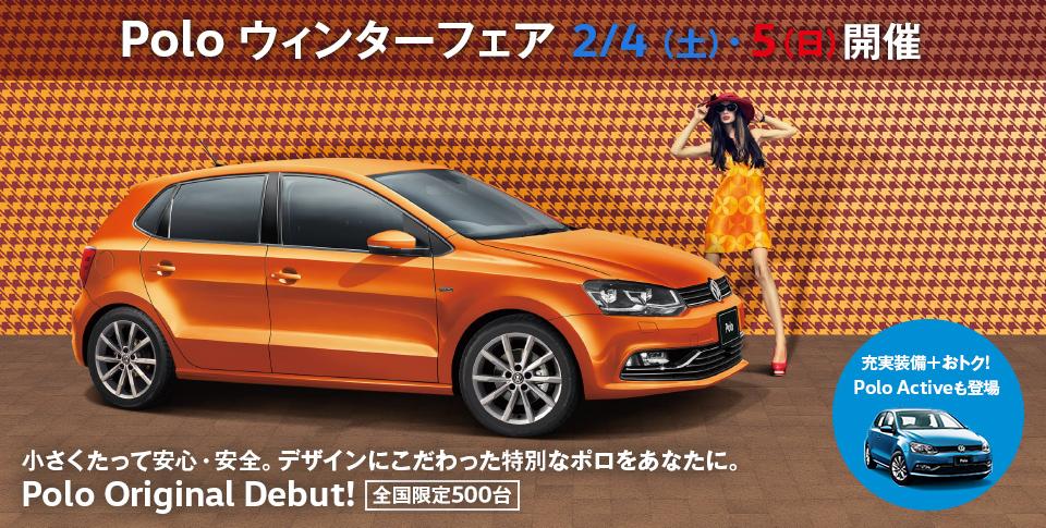 VW広島平和大通り Poloウインターフェア開催!2/4.5