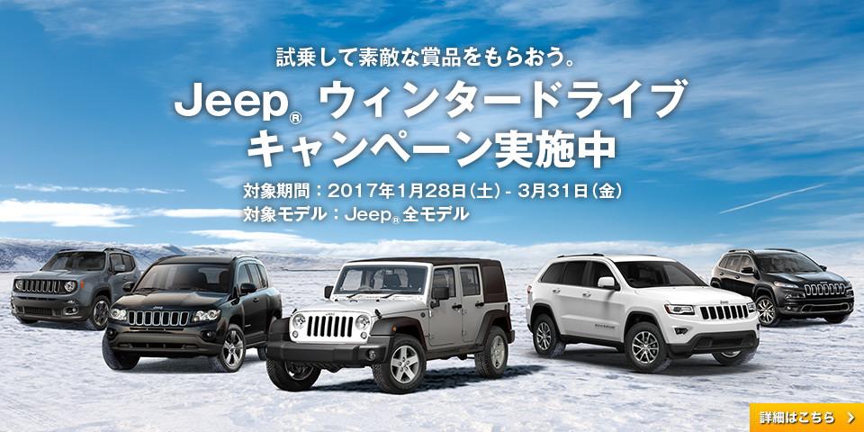 ジープ広島西 ウインタードライブキャンペーン!