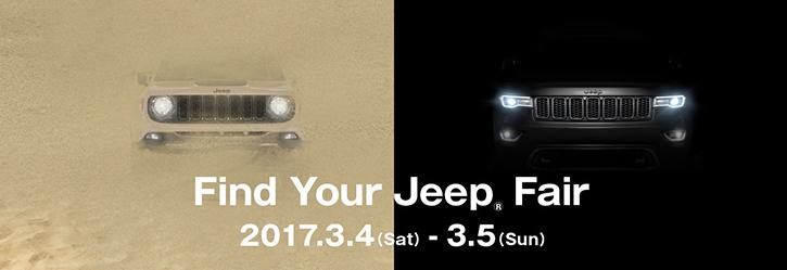 ジープ広島西 Find Your Jeep Fair