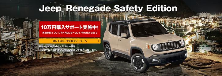 ジープ広島西 Renegade Safety Edition 10万円購入サポート実施中