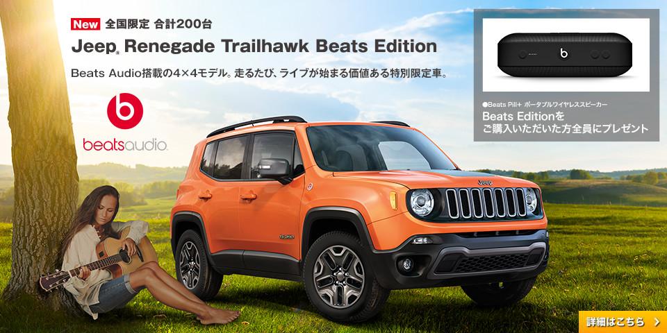 ジープ広島西 Renegade Trailhawk Beats Edition デビュー