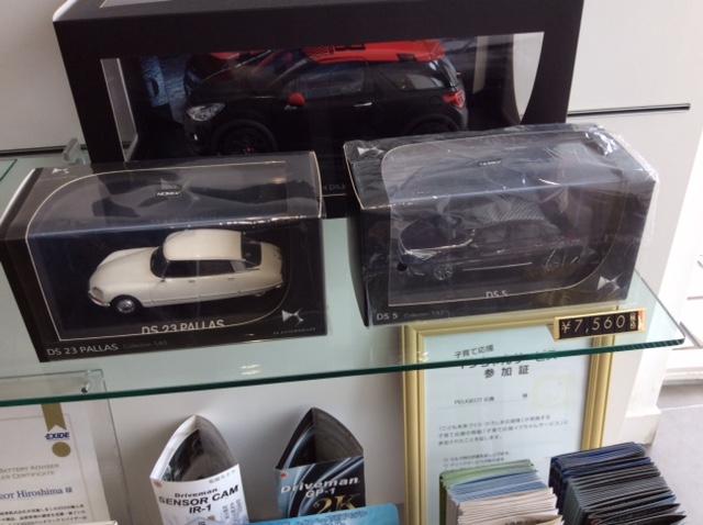 And CAR広島 1/43本格ミニチュアカー  プレゼント!!