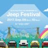 ジープフェスティバル 9/9.10開催決定!
