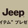 ジープ広島西 MonoMax×Jeep×MonoMasterプレゼントキャンペーン