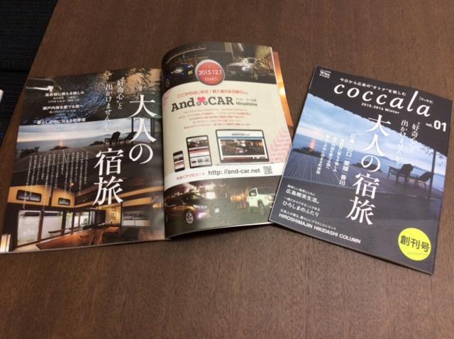 創刊雑誌 Coccalaに広告を掲載しました