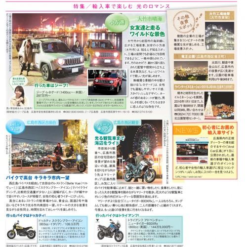 中国新聞フリーペーパーCueに掲載されました。