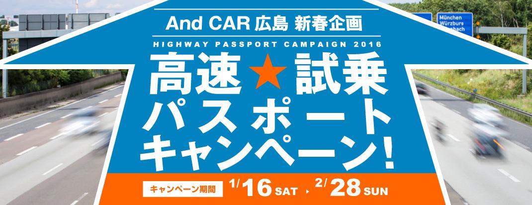 高速試乗キャンペーン(ページ)20160114
