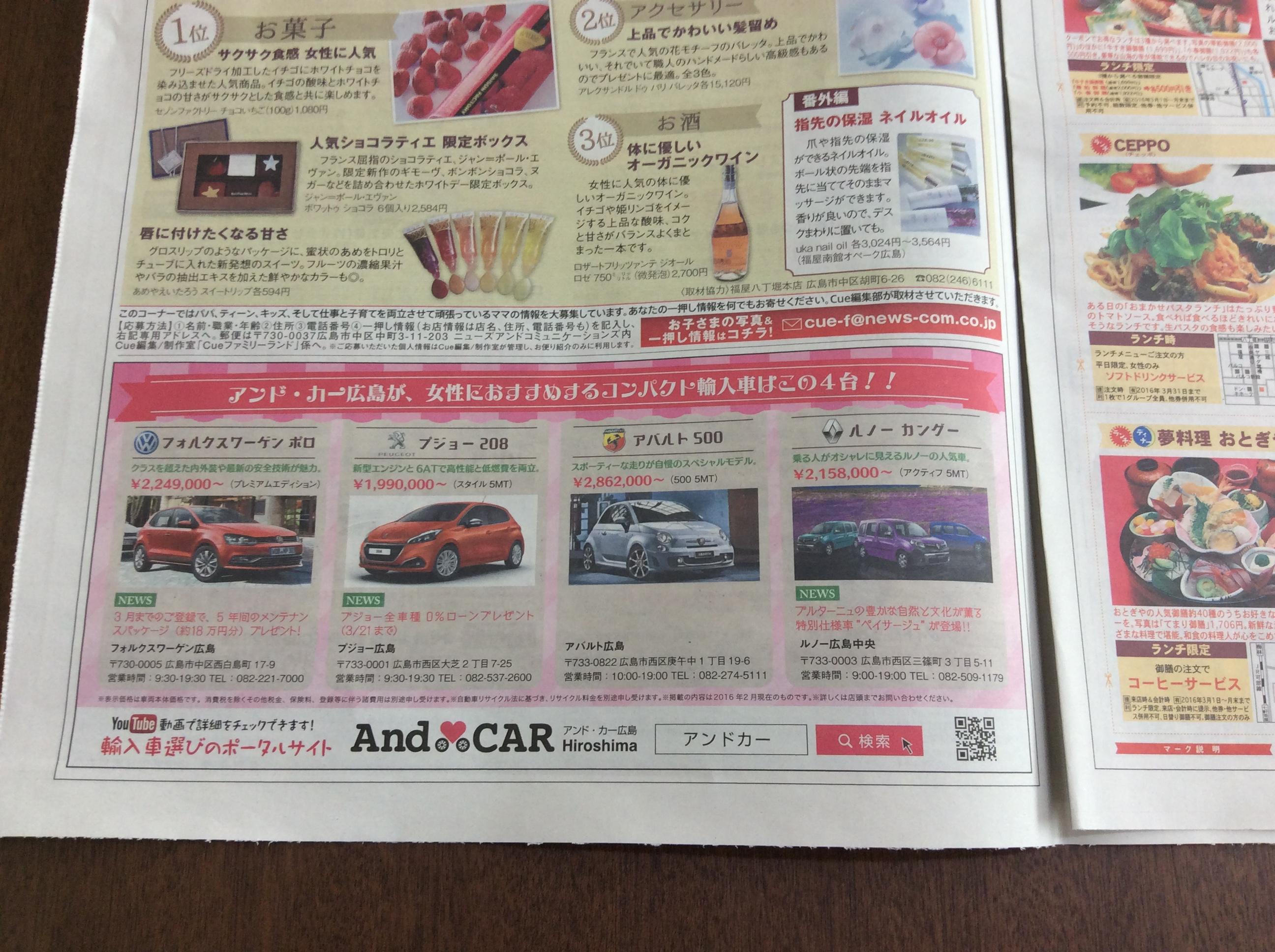 中国新聞Cueに広告を掲載しました。