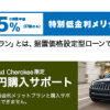 Jeep スペシャルオファー 特別低金利メリットプラン!