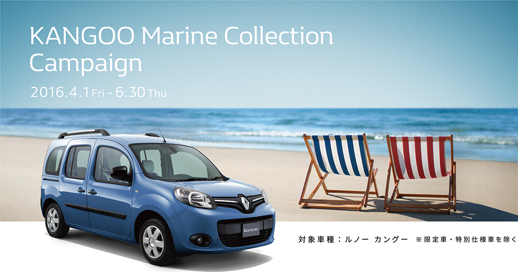 KANGOO Marine Collection Campaign 6/30まで