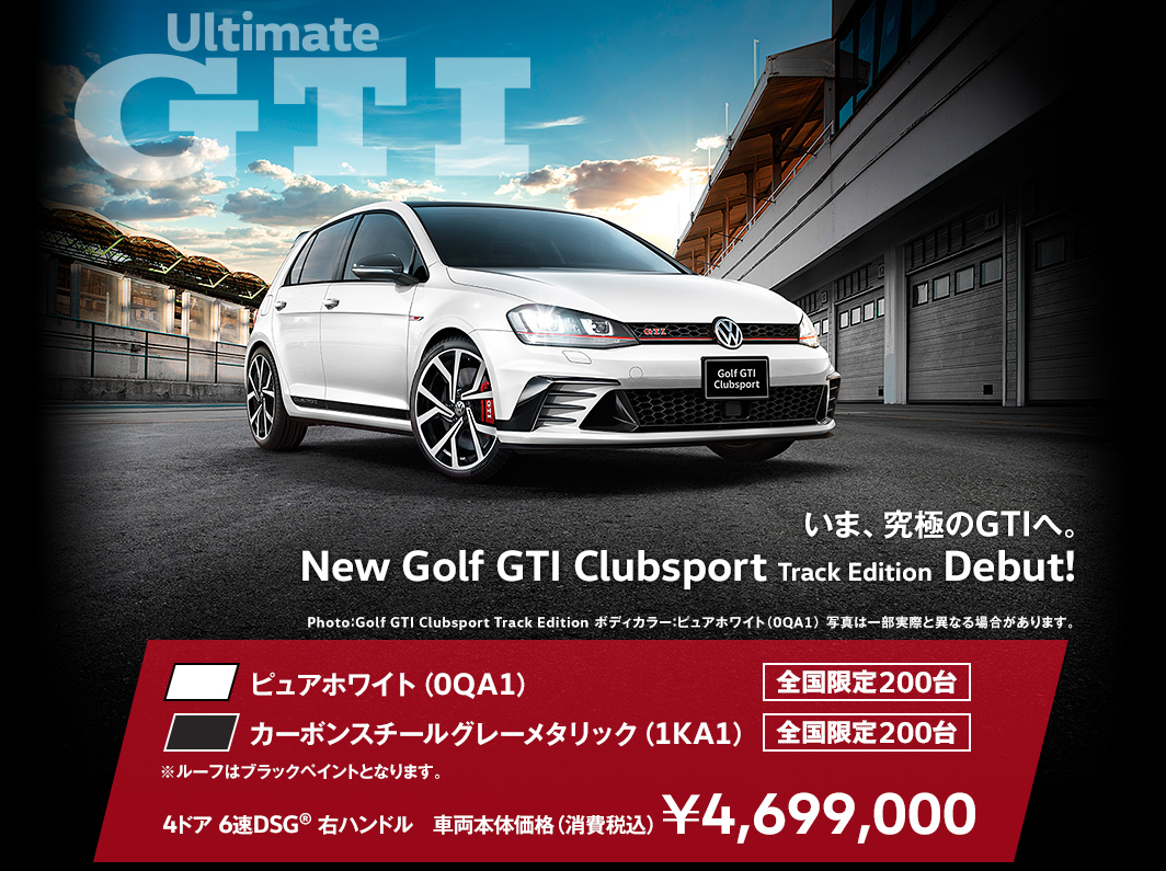究極のGTI New Golf GTI Clubsport デビュー!