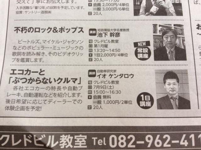 中国新聞「ちゅーピーカレッジ」で講座を開講します