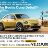 The Beetle Dune デビュー