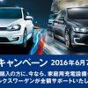 VW GTE 体感キャンペーン 7月末まで