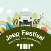 ジープ広島西 Jeep Festival