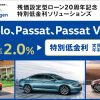 フォルクスワーゲン広島平和大通り 特別低金利1.69% 3月末まで