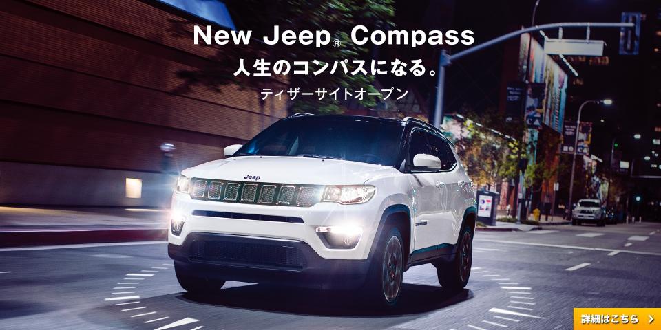 ジープ広島西 NEW Jeep Compassスペシャルサイト!