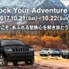 ジープ広島西 Unlock Your Adventure Fair 10/21.22