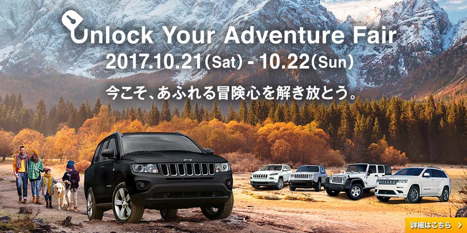ジープ広島西 Unlock Your Adventure Fair 10/21.22