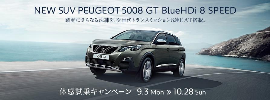 プジョー広島 NEW SUV 5008 GT Blue HDi 8SPEEDデビュー