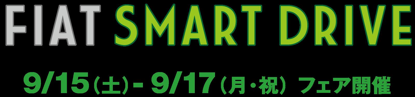 フィアット広島 SMART DRIVE 【新モニター搭載!】