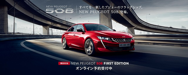 プジョー広島 ALL-NEW PEUGEOT508がやってくる!11/10.11