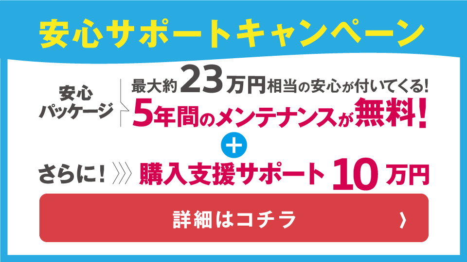 フォルクスワーゲン広島平和大通り 安心サポートキャンペーン