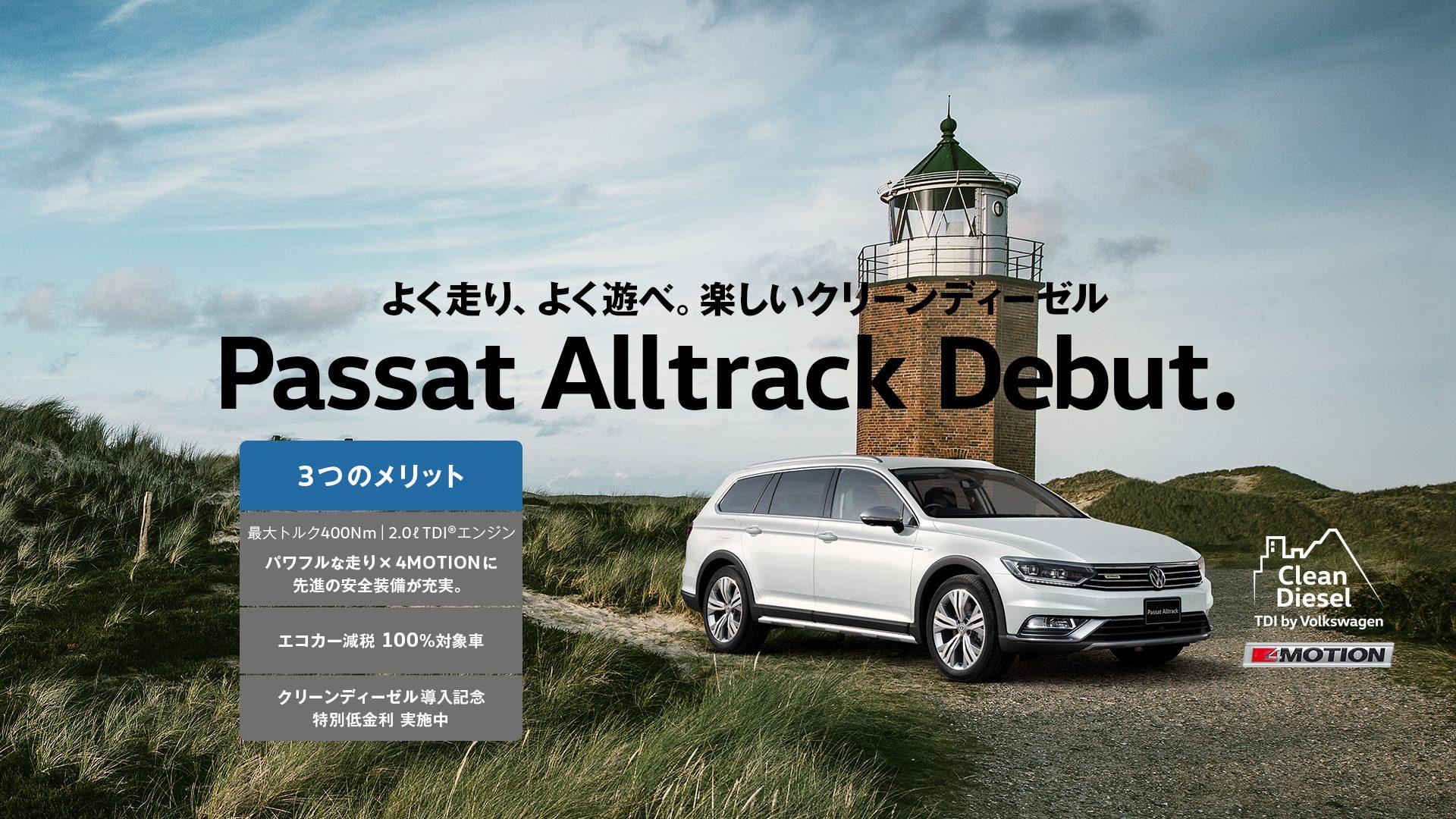 フォルクスワーゲン広島平和大通りPassat Alltrackデビュー