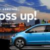 フォルクスワーゲン広島平和大通り cross up!(特別限定車)デビュー