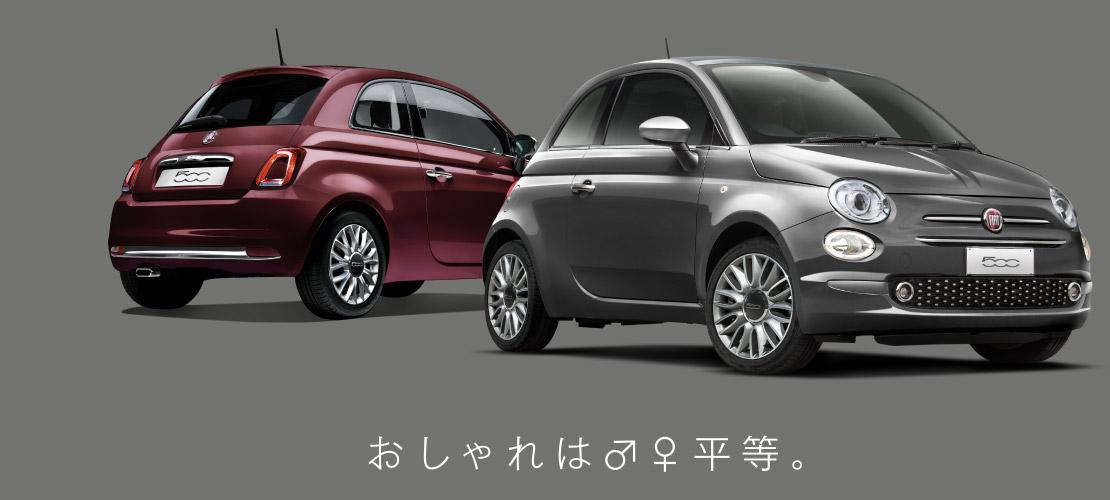 フィアット広島 FIAT500 Unisexデビュー 4/13.14