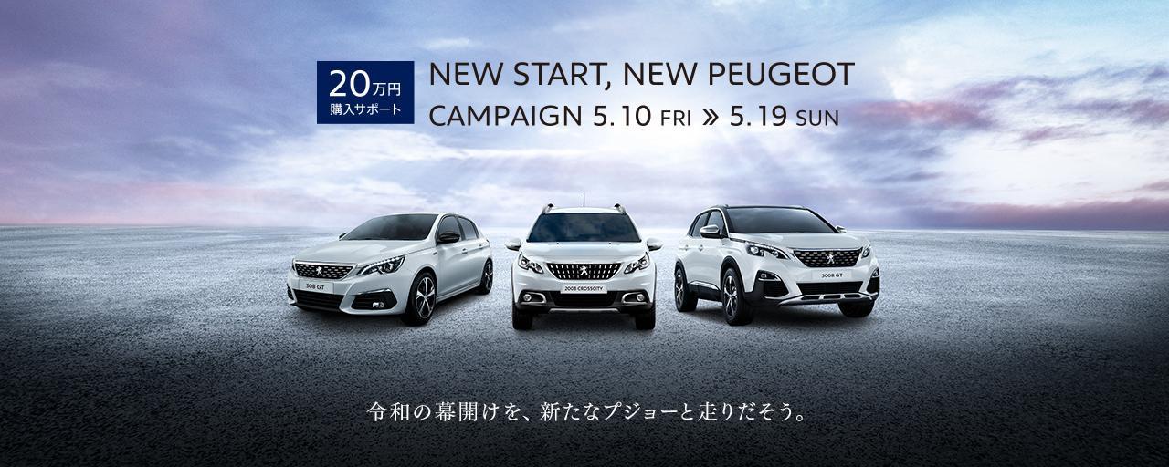プジョー広島 NEW START NEW PEUGEOTキャンペーン(購入資金)