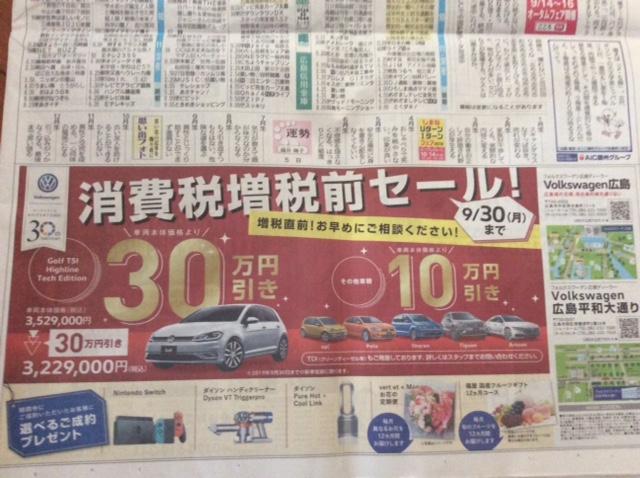フォルクスワーゲン広島/広島平和大通り 増税前のセール!