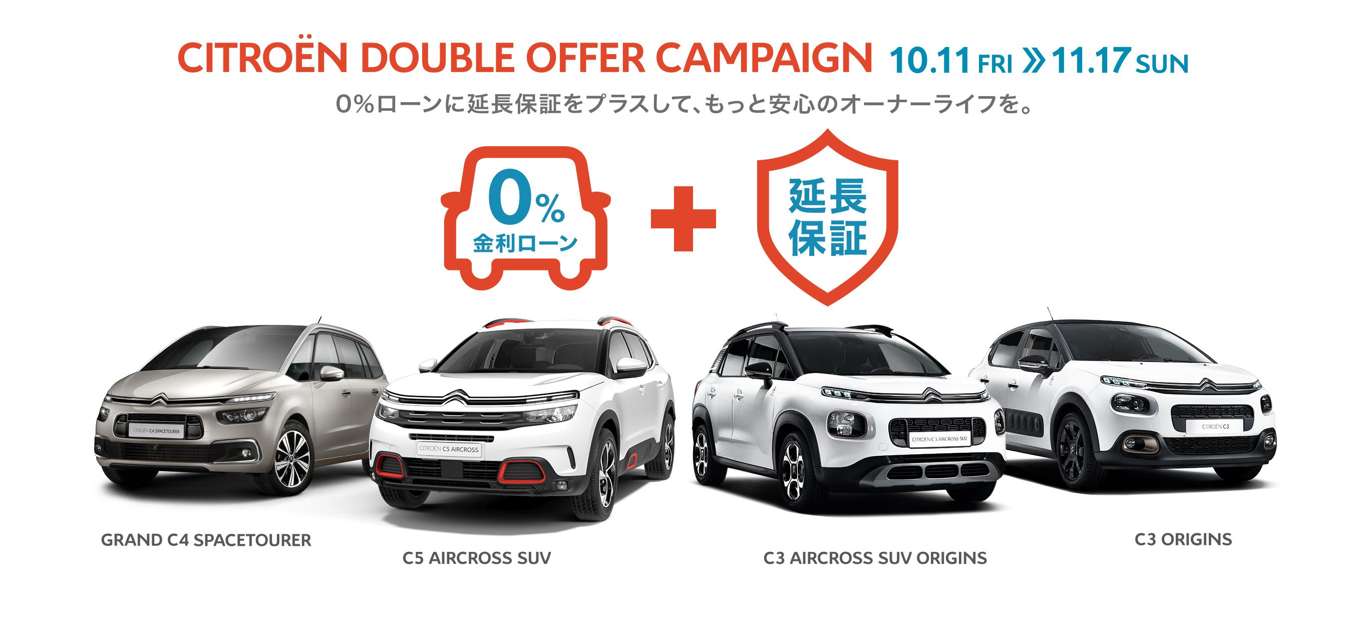 シトロエン広島 0%ローンに延長保証をプラス!ダブルオファーキャンペーン(〜11/17)