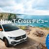 フォルクスワーゲン広島平和大通り New T-Crossデビュー