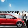フォルクスワーゲン広島平和大通り 特別限定車 cross up!デビュー