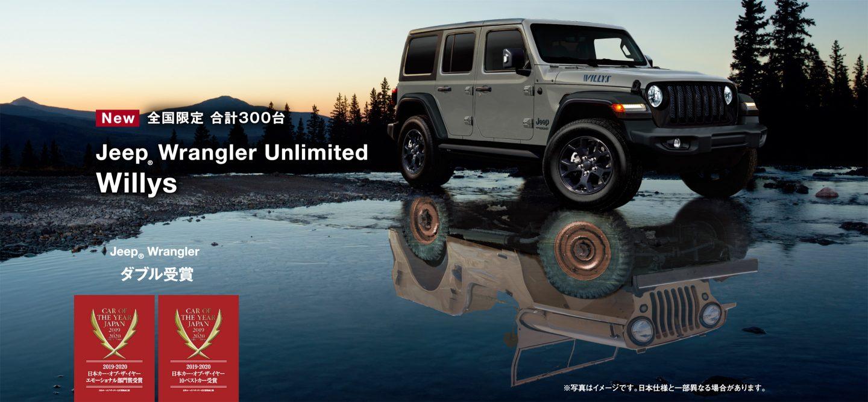 ジープ広島西 特別限定車 Jeep Wrangler Unlimited Willys